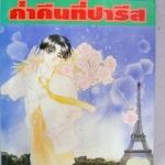 รักวุ่นๆของคุมิโกะ&ชินโกะ ชุดที่ 5 ตอน ค่ำคืนที่ปารีส