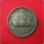 เหรียญพระราหู(สุริยคราส.) เนื้อนวะโลหะ หลวงพ่อคูณ ปริสุทโธ วัดบ้านไร่ จ.นครราชสีมา