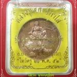 เหรียญบาตรน้ำมนต์ หลวงปู่แขก ปภาโส รุ่นนะมหาอำนาจกันภัย วัดสุนทรประดิษฐ์ จ.พิษณุโลก เนื้อทองแดง ตอกโค๊ต พร้อมกล่อง