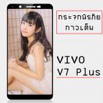 Vivo V7 Plus (เต็มจอ/กาวเต็ม) - กระจกนิรภัย P-One FULL FRAME แท้