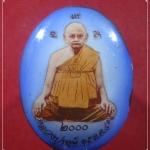 ล็อกเก็ตรูปเหมือน ฉากฟ้า เต็มองค์ หลวงปู่หงษ์ วัดเพชรบุรี(สุสานทุ่งมน) ปี2543 (lp Hong locket)