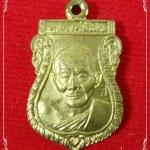 เหรียญเสมาพิมพ์เล็ก(เนื้อทองเหลือง) หลวงพ่อไสว วัดปรีดาราม ปี40