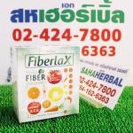Fiberlax ไฟเบอร์แล็กซ์ SALE 60-80% ฟรีของแถมทุกรายการ