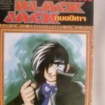 BLACK JACK หมอปีศาจ เล่ม 19