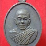 เหรียญหล่อโบราณ พิมพ์ครึ่งองค์ ที่ระฤก ร.ศ.233 หลวงพ่อคูณ ปริสุทโธ เนื้อเหล็กน้ำพี้