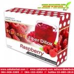 Platinum Fiber Ditox Raspberry แพลตินั่ม ไฟเบอร์ โปร 1 ฟรี 1 SALE 67-87%