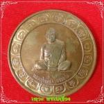 เหรียญ รูปเหมือนบาตรน้ำมนต์ มหามงคล ๙๙ เนื้อทองแดง หลวงปู่เกลี้ยง วัดโนนแกด