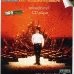 เบิร์ด ธงไชย แมคอินไตย์ Bird Thongcha - Babb Bird Bird Show ตอน จะบินไปให้ไกลสุดขอบฟ้า Concert DVD