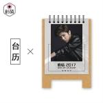 ปฏิทินมินิ 2017 - EXO LUHAN