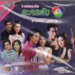 VCD Karaoke,รวมเพลงฮิต ละครดัง ชุด อุ่นไอรัก ภูตพิศวาส