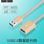 HOCO UA2 1M USB 2.0 Male to Female Extension Cable แท้