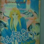 แก๊งรักอยากลองไหม by Kusakabe Takumi