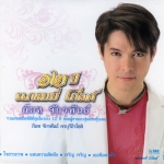 CD,ก๊อท จักรพันธ์ - 12 ปี แกรมมี่โกล์ด(2CD)