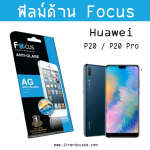Huawei P20 Pro (หน้า+หลัง) - ฟิลม์กันรอย (ด้าน) Focus แท้