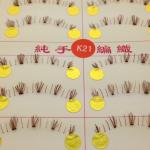 V-K21 ขนตาล่างเอ็นใส (ราคาส่ง) ขั้นต่ำ 15 เเพ็ค คละเเบบได้