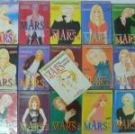 MARS เล่ม 1-15(จบ)+เล่มพิเศษ by Fuyumi Soryo