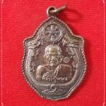 เหรียญมังกรคู่ หลวงปู่หมุน วัดบ้านจาน รุ่นเสาร์ ๕ มหาเศรษฐี เนื้อทองแดง ปี 2543 จ.ศรีสะเกษ#2