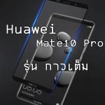 Huawei Mate 10 Pro (เต็มจอ/กาวเต็ม) - กระจกนิรภัย P-One FULL FRAME แท้