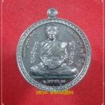 เหรียญฉลองอายุ ๘๖ปี หลวงปู่ธรรมรังษี วัดพระพุทธบาทเขาพนมดิน จ.สุรินทร์ เนื้อตะกั่วหลังเรียบมีจาร