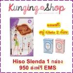 Hiso Slenda ไฮโซ สเลนด้า ( 1 กล่อง ) ฟรี EMS