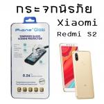 Xiaomi Redmi S2 - กระจกนิรภัย P-One 9H 0.26m ราคาถูกที่สุด