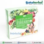 CTP Fiberry ซีทีพี ไฟเบอร์รี่ ดีท็อกซ์ SALE 60-80% ฟรีของแถมทุกรายการ