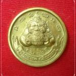 เหรียญพระราหู(สุริยคราส.) เนื้อทองฝาบาตร หลวงพ่อคูณ ปริสุทโธ วัดบ้านไร่ จ.นครราชสีมา