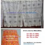 ผ้าม่าน ผ้าโพลี คละสี คละลาย 90*120ซม. คู่ละ 65บ ส่ง 100 คู่