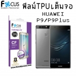 Huawei P9 (เต็มจอ) - ฟิล์มเต็มจอลงโค้ง Focus (CURVED FIT TPU) แท้