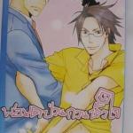พ่อมดป่วนกวนหัวใจ by Yukimura