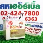 Rayshi Cream เรชิ ครีมหน้าสด ครีมเห็ด SALE 60-80% ฟรีของแถมทุกรายการ