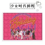 จิ๊กซอ+กรอบรูป Girl's Generation Holiday night