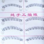 HX-6# ขนตาล่าง เอ็นใส 10 คู่ (ขายปลีก)