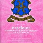 DVD Karaoke แผ่นที่ 1 H.M. Blues รวมเพลงพระราชนิพนธ์ ฉบับสมบูรณ์ 2009