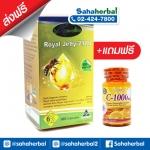 AuswellLife Royal Jelly 2180 mg ออสเวลไลฟ์ นมผึ้งเกรดพรีเมี่ยม SALE 60-80% ส่งฟรี มีของแถม