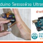 #39 สอน Arduino Tutorial : Arduino วัดระยะทางด้วย Ultrasonic