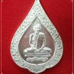 (โทรถามราคา)เหรียญพัดยศเลื่อนสมณศักดิ์ เนื้อเงิน หลวงปู่ธรรมรังษี วัดพระพุทธบาทพนมดิน จ.สุรินทร์ ปี๔๗