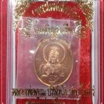 เหรียญ พระโพธิสัตว์ กวนอิม (观世音) รุ่นเจริญรุ่งเรือง เนื้อทองแดง มีจาร ตอก ๒ โค๊ต ลพ.คูณ เสก เดี่ยว ปี39 (lp Koon)
