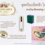 ครีมบล๊อคสิว Skincare by Anya ( 2 ชุด ) ส่งฟรี EMS