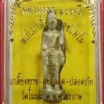 พระสิวลี มหาลาภ มหามงคล 100 ปี หลวงปู่เกลี้ยง เตชธัมโม วัดโนนแกด จ.ศรีสะเกษ เนื้อทองผสม