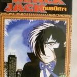 BLACK JACK หมอปีศาจ เล่ม 22