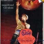 Concert DVD เบิร์ด ธงไชย แมคอินไตย์ Bird Thongcha - เบิร์ด พริกขี้หนู