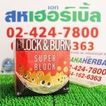 Block & Burn Super Block โปร 1 ฟรี 1 SALE 60-80% บล็อคแอนด์เบิร์น ซุปเปอร์บล็อค