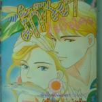รักๆรอๆไม่ง้อใคร by Kanako Uesugi