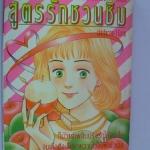 สูตรรักชวนชิม by Kitano Fuyu