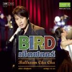 เบิร์ด ธงไชย แมคอินไตย์ Bird Thongchai - เปิดฟลอร์ BALLROOM CHA CHA CD