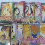 หัวใจไร้เงารัก เล่ม 1-12 (จบ) by Yuki Suetsugu