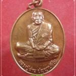 เหรียญ (รุ่นผ่านตลอด ปลอดภัย) หลวงปู่ผ่าน วัดป่าปทีปปุญญาราม จ.สกลนคร ปี51พร้อมกล่อง@