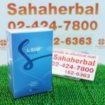 L Slimm Shape แอลสลิมม์เชป SALE 60-80% ฟรีของแถมทุกรายการ