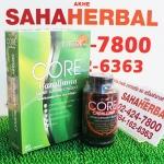 Core Caralluma คอร์ คาราลลูม่า SALE 60-80% ฟรีของแถมทุกรายการ